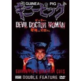Guinea Pig: Devil Doctor Woman/Guinea Pig Greatest Cuts (Import)