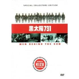Men Behind the Sun / KIZU (Special 2 Disc Edition) (Import)
