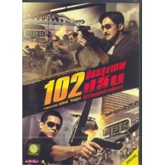 102 Bangkok Robbery (Import)