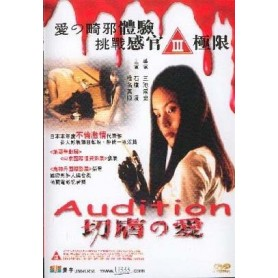 Audition (Import)