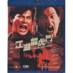 Flaming Brothers (Blu-ray) (Import)